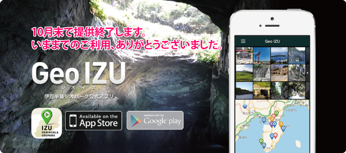 「Geo IZU」提供終了