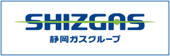 静岡ガスグループ