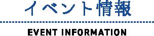 イベント情報【EVENT INFORMATION】