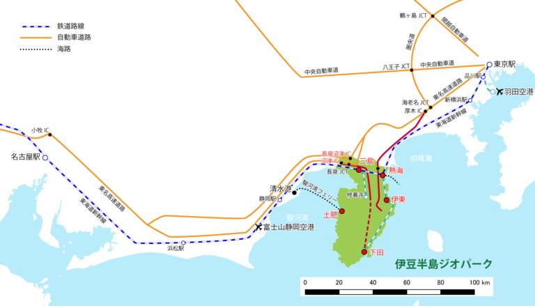 伊豆半島ジオパークへのアクセス