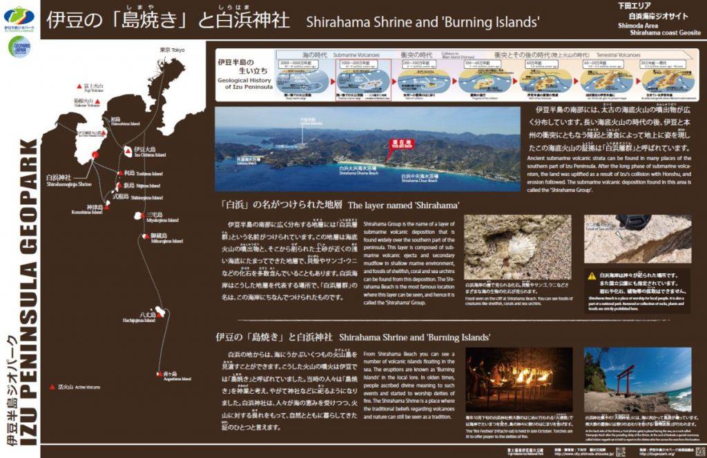 伊豆の「島焼き」と白浜神社