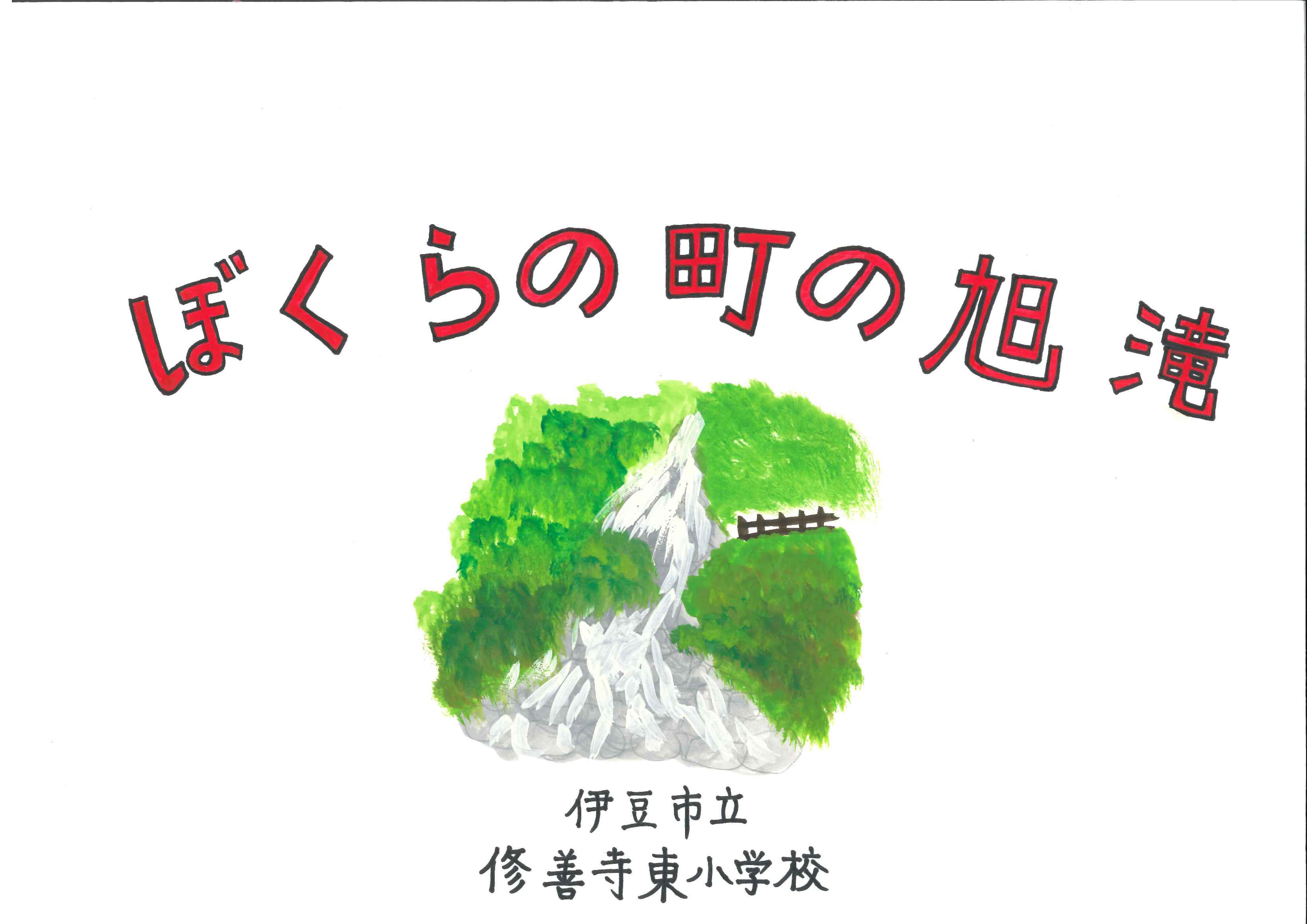ぼくらの町の旭滝(紙芝居)