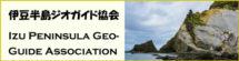 伊豆半島ジオガイド協会