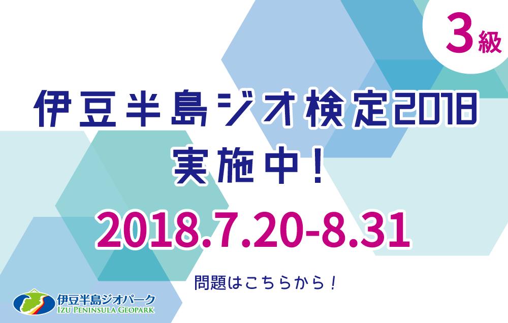 伊豆半島ジオ検定2018 3級