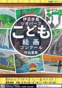 伊豆半島ジオパーク こども絵画コンクール